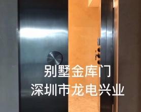 深圳观澜湖别墅小区C级金库门验收交付使用了,锁具四锁联动功能